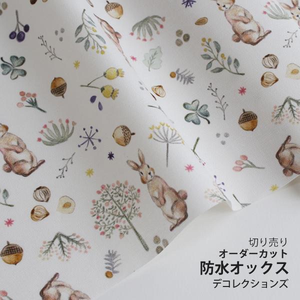 防水北欧風生地・布 ≪ Milky rabbit ≫ 防水オックス/幅150cm デコレクションズオリジナル生地・布 【10cm単位販売】