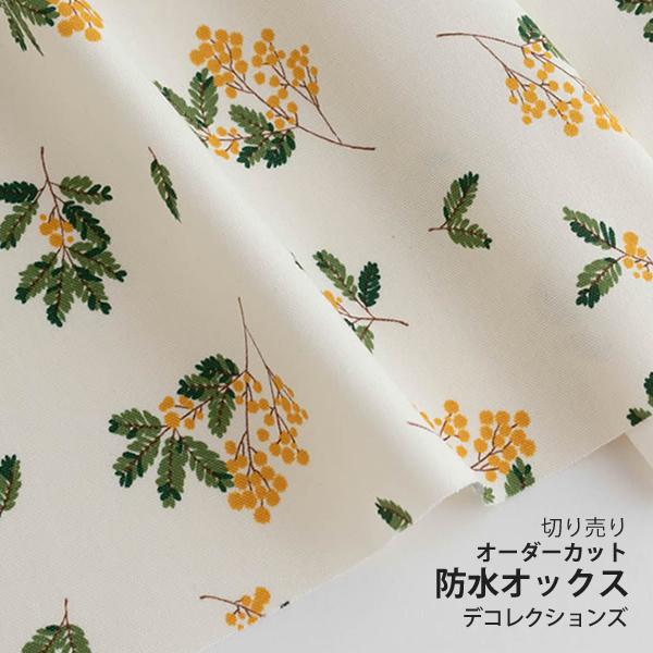 防水北欧風生地・布 ≪ Mimosa ≫ 防水オックス/幅145cm デコレクションズオリジナル生地・布 【10cm単位販売】