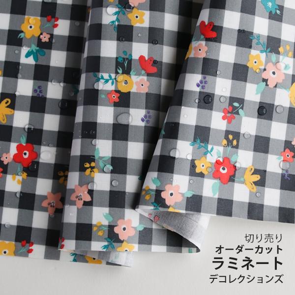 生地・布 ≪ Checkmate ≫ ラミネート/幅100cm デコレクションズオリジナル生地・布 【10cm単位販売】