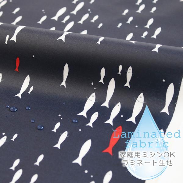 生地・布 ≪  under the sea - fish ≫ ラミネート生地/幅105cm 手ざわりサラサラ・つや消しラミネート生地(ふつう厚) 【10cm単位販売】