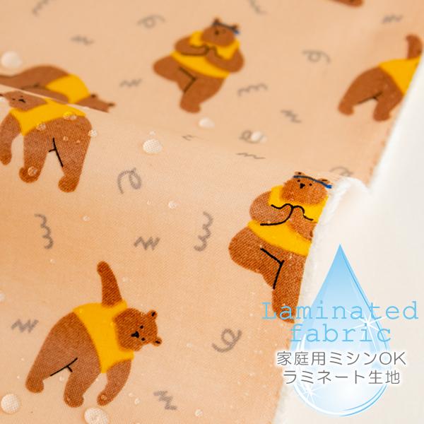 生地・布 ≪ Yoga bear ≫ ラミネート生地/幅105cm 手ざわりサラサラ・つや消しラミネート生地(ふつう厚) 【10cm単位販売】