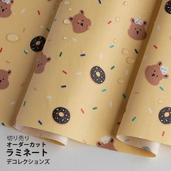 生地・布 ≪ Baking bear ≫ ラミネート/幅103cm デコレクションズオリジナル生地・布 【10cm単位販売】