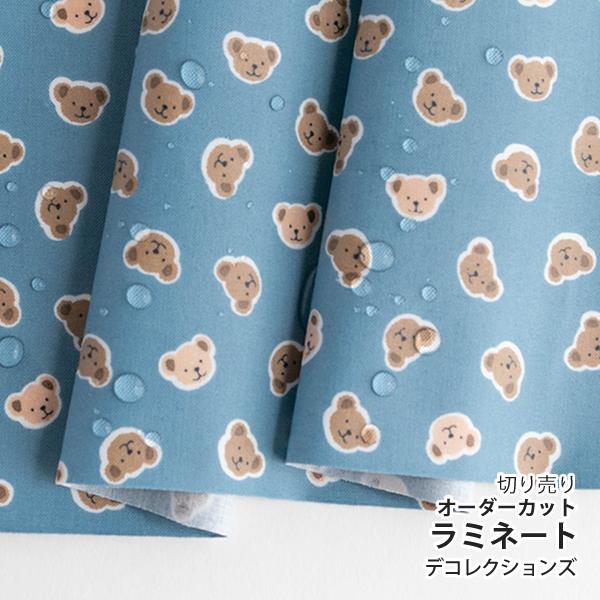 生地・布 ≪ Little teddy bear ≫ ラミネート/幅103cm デコレクションズオリジナル生地・布 【10cm単位販売】