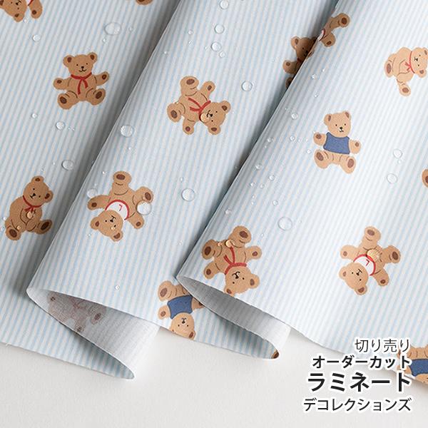 生地・布 ≪ Teddy bear ≫ ラミネート/幅104cm デコレクションズオリジナル生地・布 【10cm単位販売】