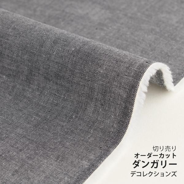 生地・布 ≪ ダンガリー 5.ブラック ≫ コットン/幅110cm 【10cm単位販売】