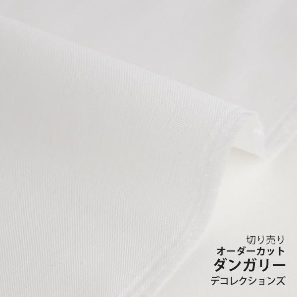 生地・布 ≪ ダンガリー 6.ホワイト ≫ コットン/幅110cm 【10cm単位販売】