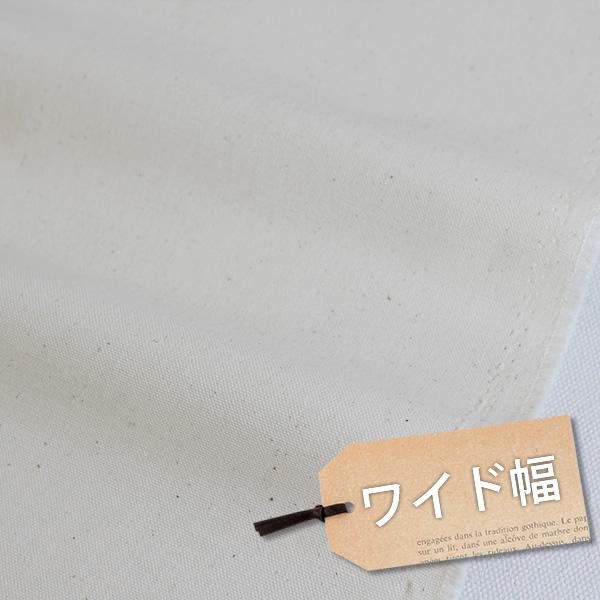 生地・布・入園入学 ≪ 【ワイド】キナリ(カス残し)≫ オックス生地/幅148cm 【10cm単位販売】