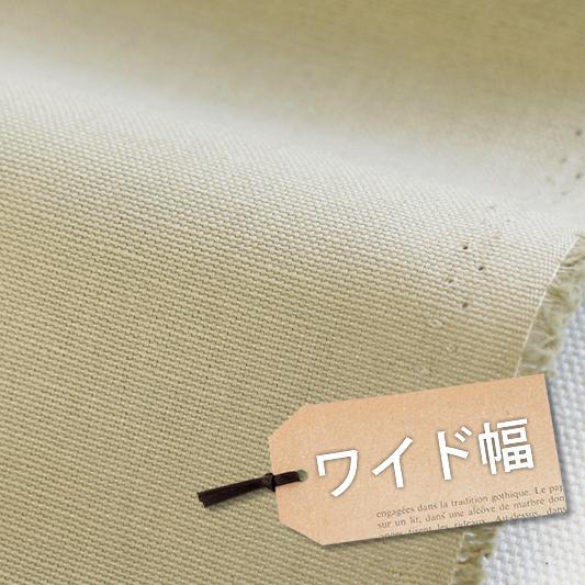 生地・布・入園入学 ≪ 【ワイド】ダークベージュ ≫  オックス生地/幅148cm 【10cm単位販売】