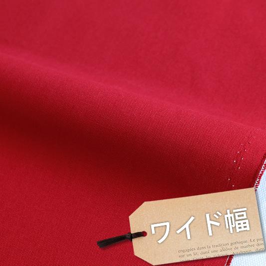 生地・布・入園入学 ≪ 【ワイド】レッド ≫ オックス生地/幅148cm 【10cm単位販売】