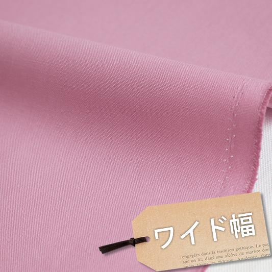 生地・布・入園入学 ≪ 【ワイド】ライラック ≫ オックス生地/幅148cm 【10cm単位販売】