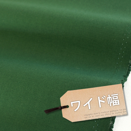 生地・布・入園入学 ≪ 【ワイド】Dark green ≫  オックス生地/幅148cm 【10cm単位販売】