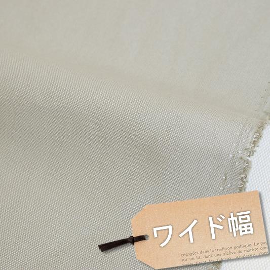 生地・布・入園入学 ≪ 【ワイド】グレージュ ≫ オックス生地/幅148cm 【10cm単位販売】