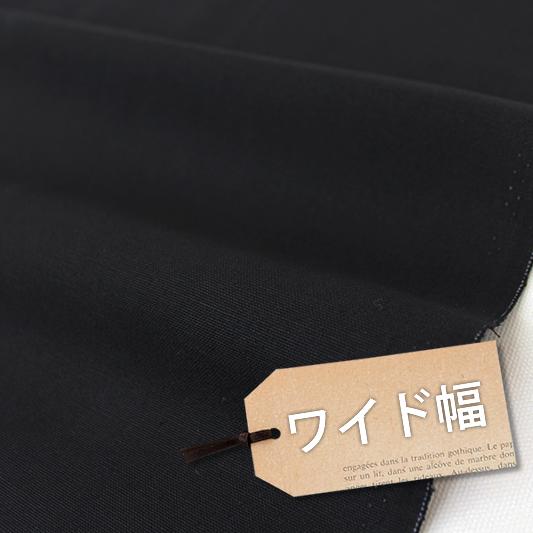 生地・布・入園入学 ≪ 【ワイド】ブラック ≫  オックス生地/幅148cm 【10cm単位販売】