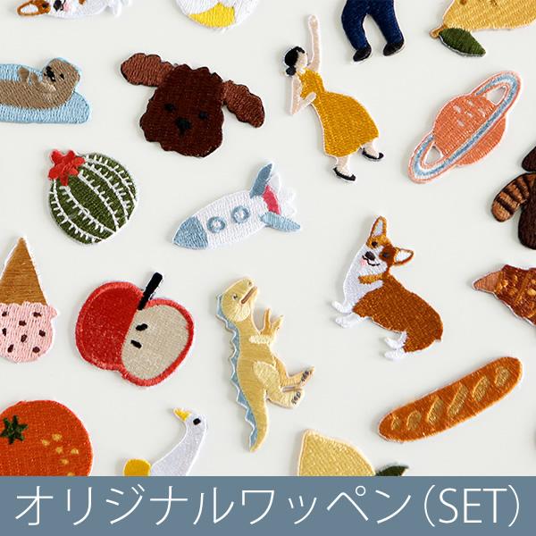 ワッペンセット Stitch patch set 【デコレクションズ オリジナル】 手芸用・ハンドメイド・アップリケ【メール便対応】