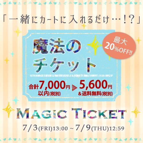 【クーポン併用不可】魔法のチケット☆【7,000円(税別)→5,600円(税別)に!?お得で不思議なチケットです!】