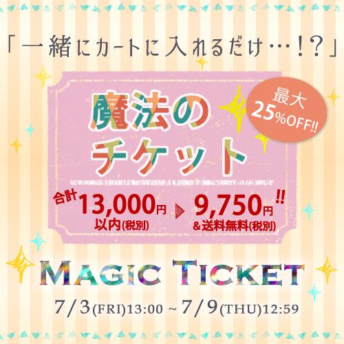 【クーポン併用不可】魔法のチケット☆【13,000円(税別)→9,750円(税別)に!?とってもお得で不思議なチケットです!】
