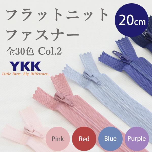 フラットニットファスナー 20cm ≪ Color2 ≫ YKKファスナー【メール便対応】