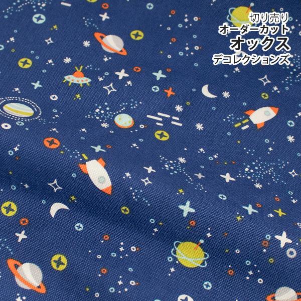 生地・布 ≪ Across the universe ≫ オックス/幅144cm デコレクションズオリジナル生地・布 【10cm単位販売】