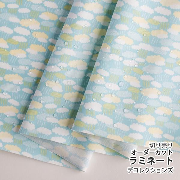 生地・布 ≪ CLOUD - cloud ≫ ラミネート/幅103cm デコレクションズオリジナル生地・布 【10cm単位販売】