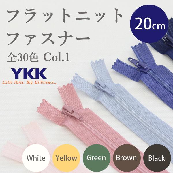 フラットニットファスナー 20cm ≪ Color1 ≫ YKKファスナー【メール便対応】