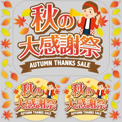 秋の大感謝祭 タイトルセット法被