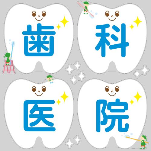 【VP】小人シリーズ 歯科医院の写真