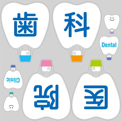 【VP】歯の旅立ちバルーン 歯科医院の写真