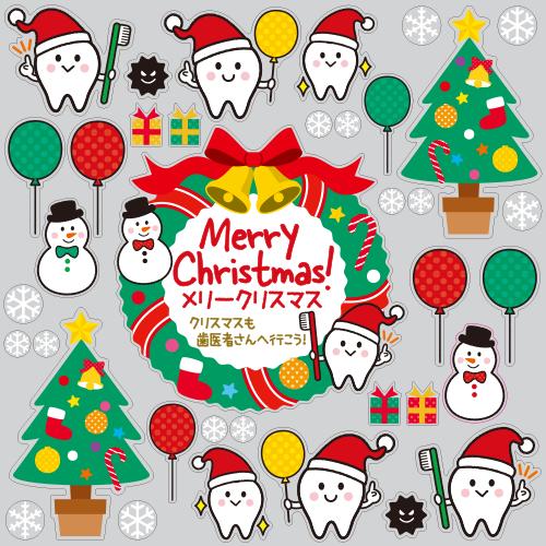 【VP】歯をみがこう!クリスマスbigの写真