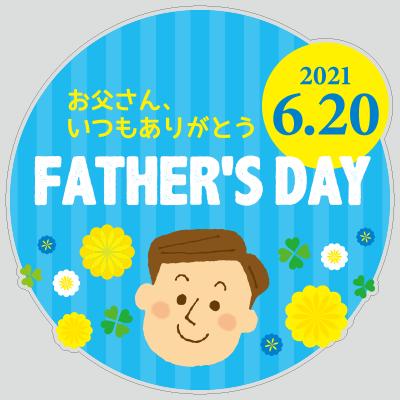 父の日タイトル 2021.6.20 FATHER'S DAYの写真