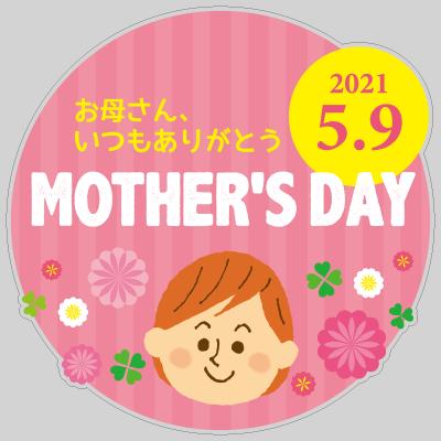 母の日タイトル 2021.5.9 MOTHER'S DAYの写真