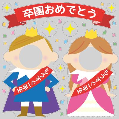 【VP】顔出しプリンス・プリンセス_卒園