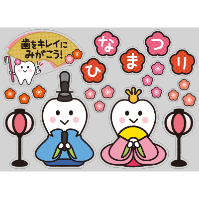 【PP】歯をみがこう!シリーズ ひなまつりの写真