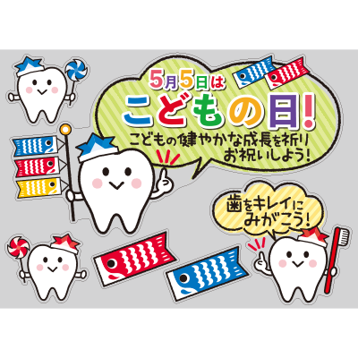 【PP】歯をみがこう!シリーズ こどもの日の写真