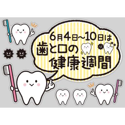 【PP】歯をみがこう!シリーズ 歯と口の健康週間の写真
