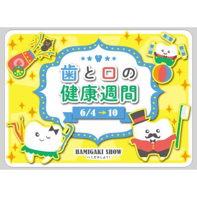 【PP】HAMIGAKI SHOWの歯と口の健康週間 ミニの写真