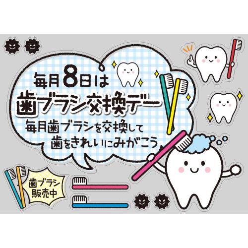 【PP】歯をみがこう!シリーズ 歯ブラシ交換デーの写真