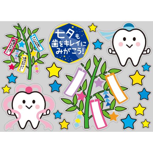 【PP】歯をみがこう!シリーズ 七夕の写真