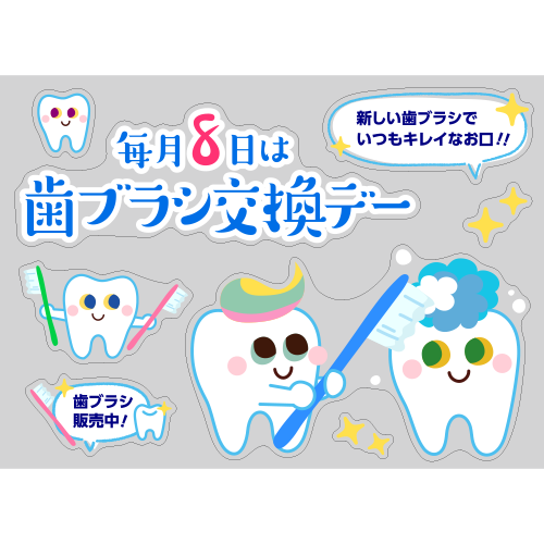 【PP】toothくんとtoothちゃんの歯ブラシ交換デーの写真