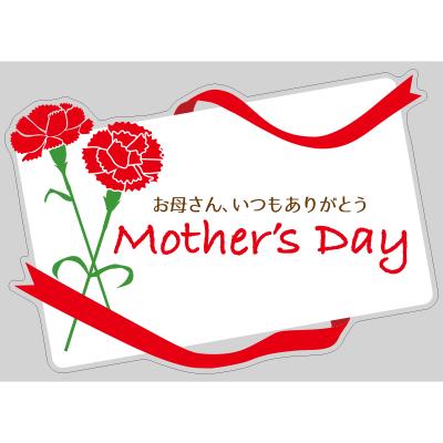 【PP】母の日メッセージカードの写真