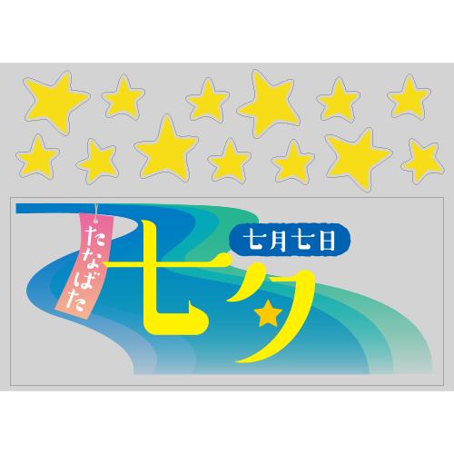 【PP】七夕タイトルの写真