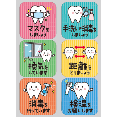 【PP】歯をみがこう!シリーズ 感染症対策啓発シールの写真