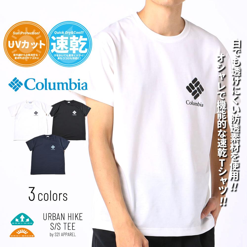 コロンビア Tシャツ メンズ レディース 半袖 吸汗速乾 UVカット 紫外線対策 Columbia アーバンハイクショートスリーブTシャツ ブランドマーク PM0052 春 新作