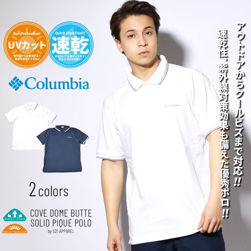 コロンビア Columbia ポロシャツ メンズ 半袖 吸汗速乾 UVカット 紫外線対策 コウブドームビュットソリッドピケポロ 2021 春夏 新作