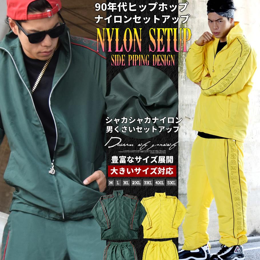 DOP ディーオーピー ナイロンセットアップ メンズ 大きいサイズ シャカシャカ hiphop ヒップホップ b系 ファッション 服 通販 DPST146