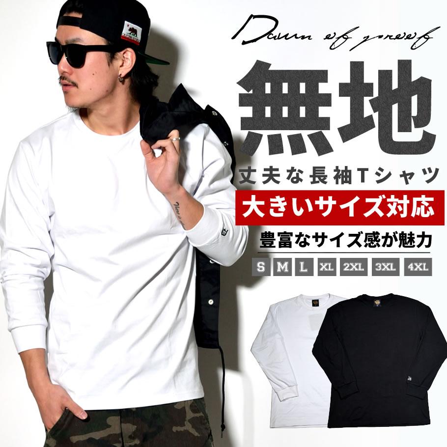 DOP (ディーオーピー) 長袖Tシャツ 無地 シンプル B系 ストリート系 ファッション DPTT061