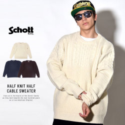 SCHOTT ショット セーター HALF KNIT HALF CABLE SWEATER SW1816