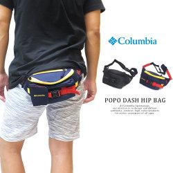 COLUMBIA コロンビア ヒップバッグ POPO DASH HIP BAG PU8062