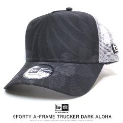 NEW ERA ニューエラ メッシュキャップ 9FORTY A-Frame トラッカー ダークアロハ ブラック ホワイトメッシュ 12108909