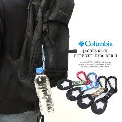 COLUMBIA コロンビア ペットボトルホルダー カラビナ JACOBS ROCK PET BOTTLE HOLDER II PU2253