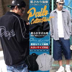 DOP ディーオーピー 長袖シャツ メンズ 大きいサイズ パイル生地 b系 hiphop ヒップホップ ファッション 通販 DPOT014